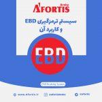 صفر تا صد سیستم ترمز EBD